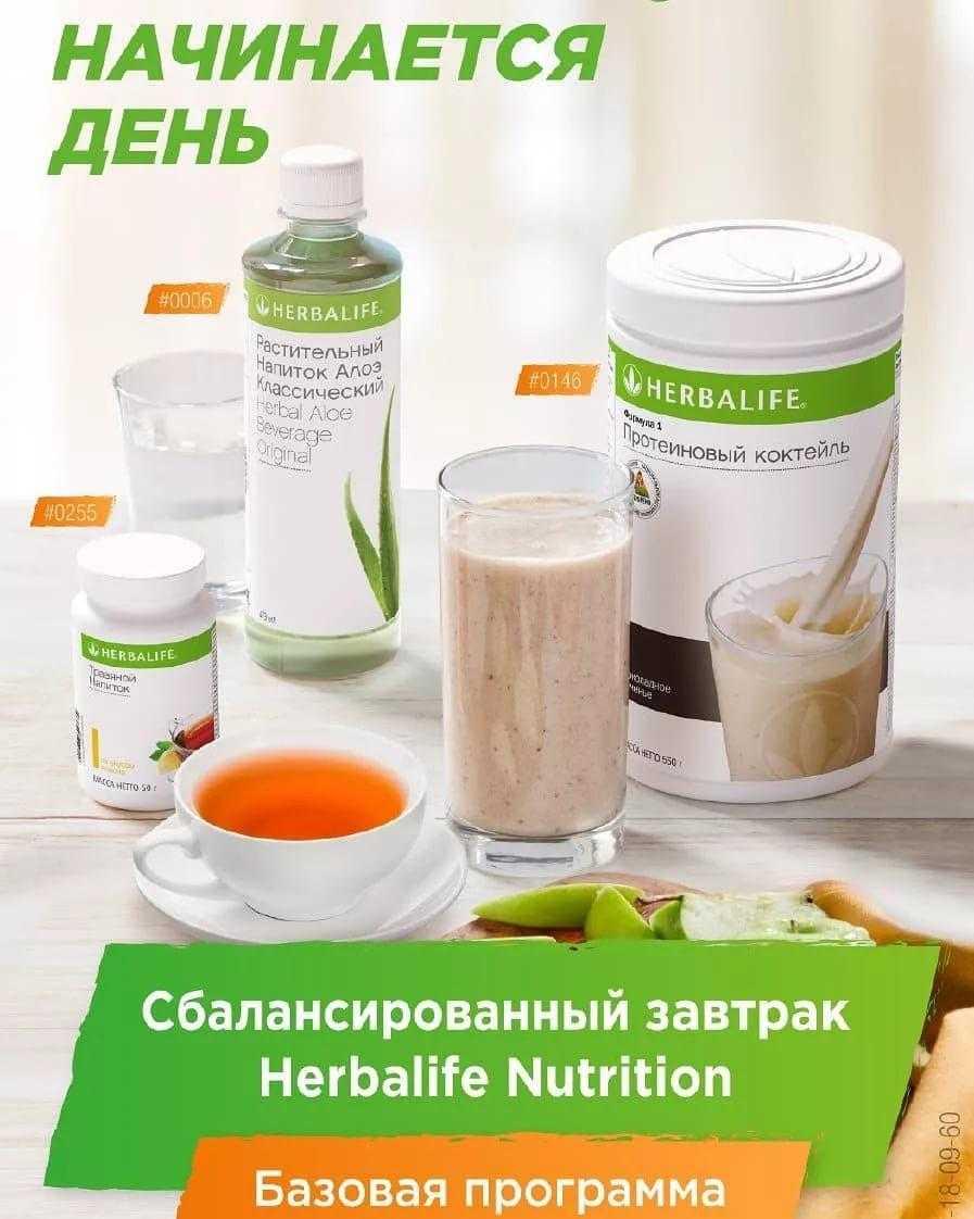 Гербалайф коктейль - цена, состав, отзывы, вкусы, калорийность, как приготовить