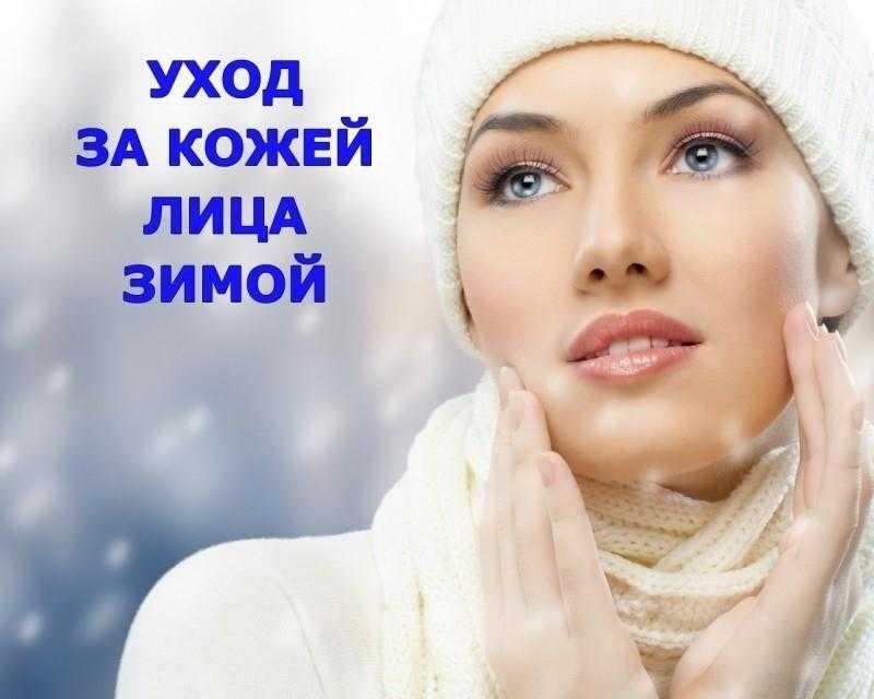 Как ухаживать за кожей лица зимой: советы косметологов