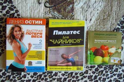 Дениз остин «быстрая потеря веса»: отзывы и описание