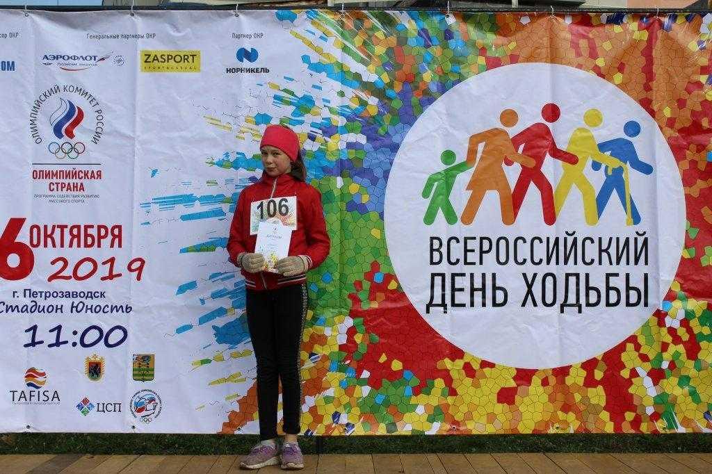 Всероссийский день ходьбы и битвы футбольных грандов: спорт на выходных -  спорт - тасс