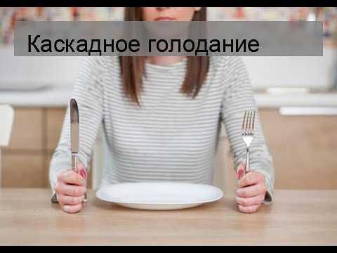 Лечебное голодание. польза или вред? лечение или самообман?
