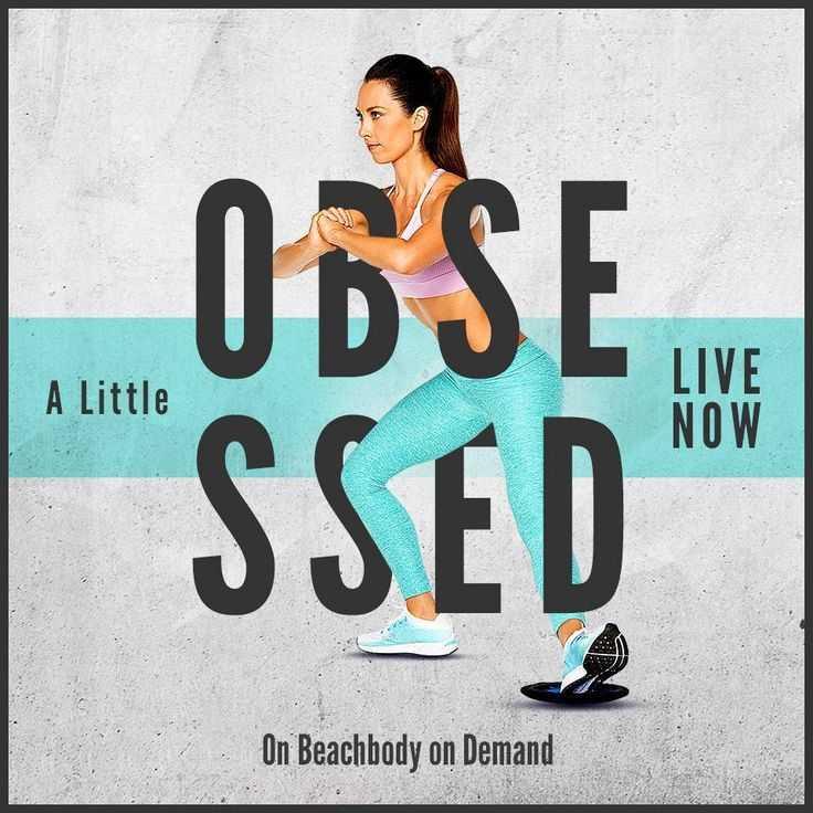 80 day obsession: новая программа от отумн калабрес!