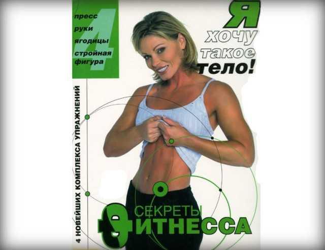 Секреты фитнесса: я хочу такое тело - обзор комплекса из 8 тренировок от тэмили уэбб   irksportmol.ru