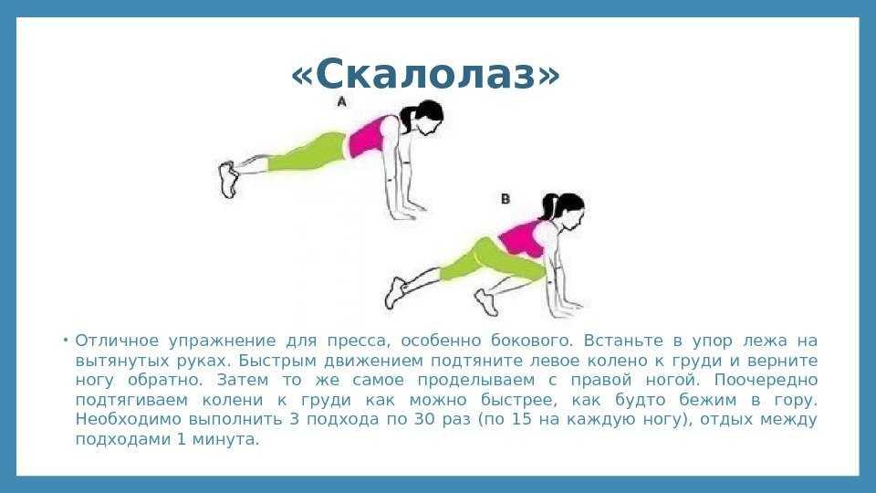 """""""скалолаз"""": принципы выполнения упражнения, особенности ? спорт и фитнес ? другое"""