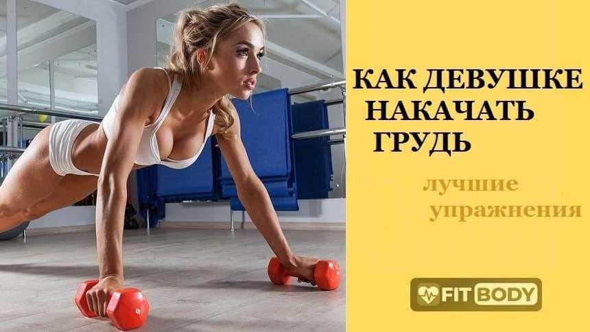 Хотите подтянуть грудные мышцы Предлагаем вам подборку силовых видео-тренировок на мышцы груди для девушек, которые можно выполнять в домашних условиях