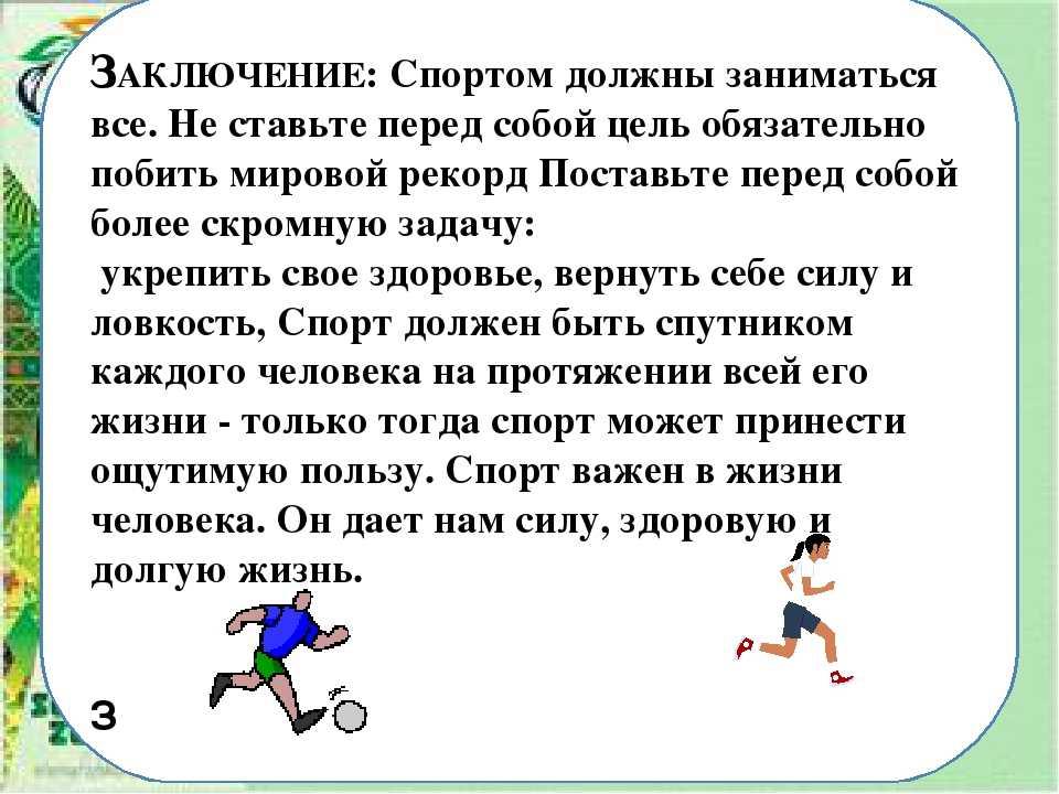 Спорт как ритм жизни. о спорте в цитатах и афоризмах