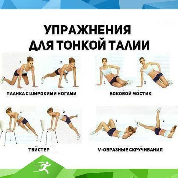 Как сделать тонкую талию: упражнения для уменьшения талии дома