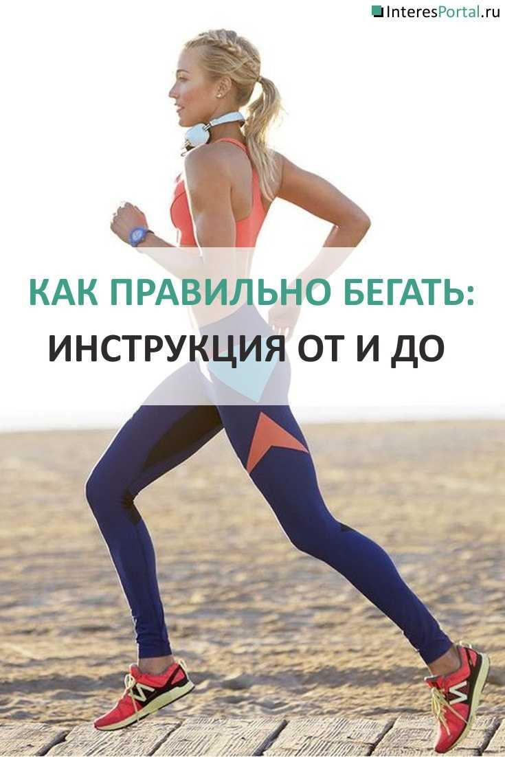 Как начать бегать правильно. тренировочный план