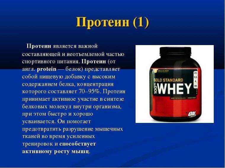 Как принимать сывороточный протеин?