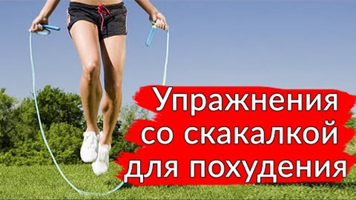 Скакалка для похудения и от целлюлита упражнения, прыжки, результат, отзывы