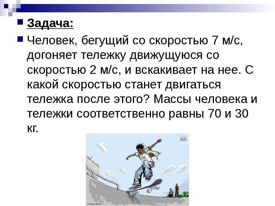 Какая скорость бега человека?   maximbuvalin.ru