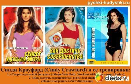 Программа тренировок и диета синди кроуфорд
