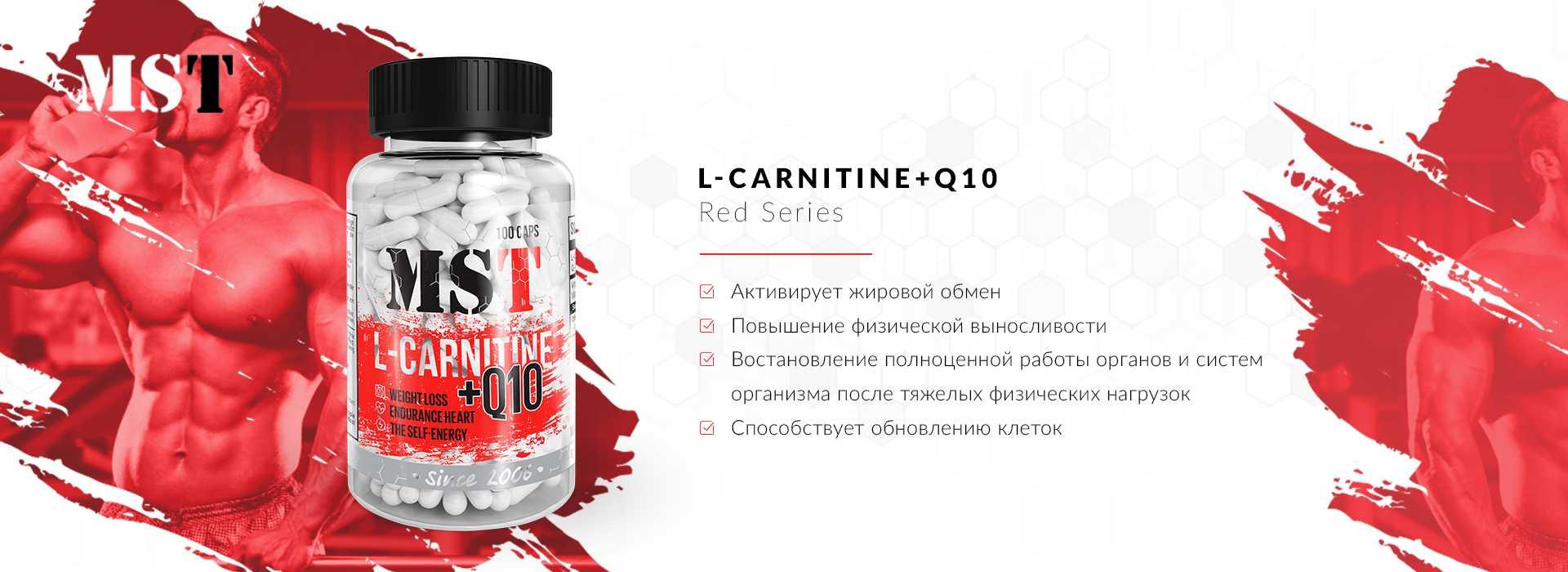 Л-карнитин и его влияние на женский организм