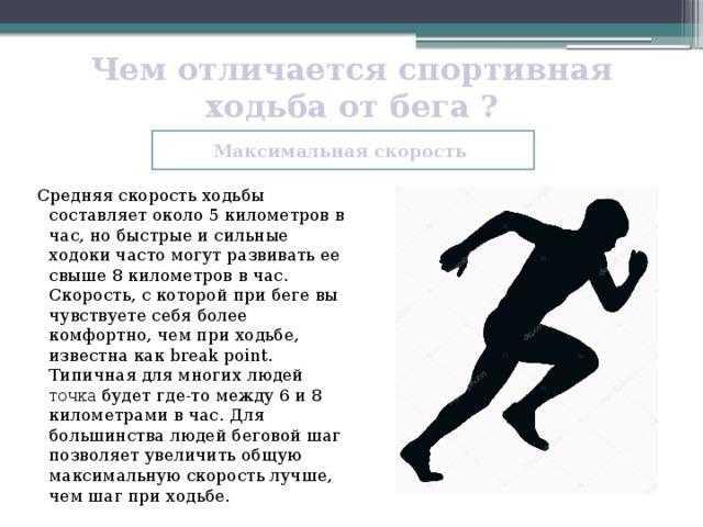 Как тренировать бег: скорость и выносливость – блог о беге go fit