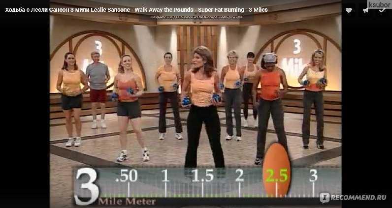 Если вы уже долгое время занимаетесь ходьбой с Лесли Сансон, значит готовы к прогрессу в занятиях Тренировки на 5 миль - идеальный вариант тренировок