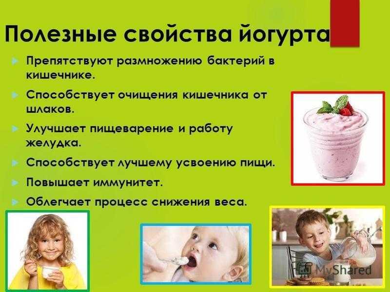 Йогурт: польза и вред, полезные свойства и противопоказания