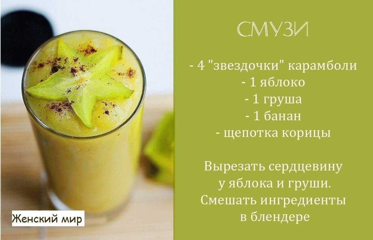 Смузи для похудения овощные и фруктово-овощные - рецепты с фото и видео