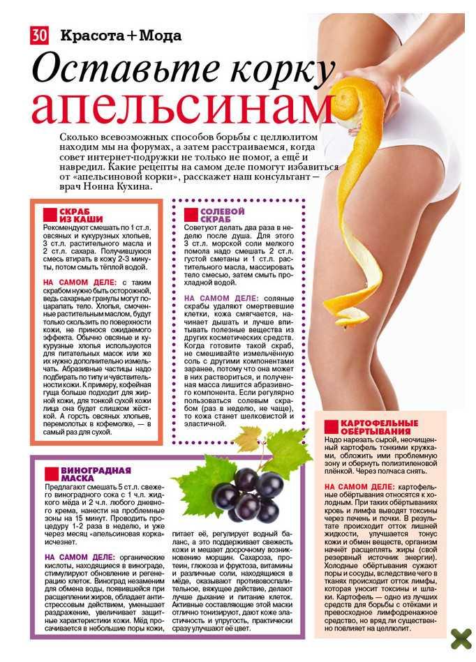 Как похудеть в ногах - что делать, чтобы похудели ноги выше колен
