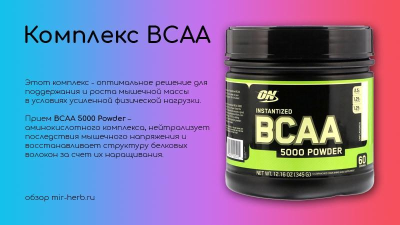 Аминокислоты bcaa (бцаа) как принимать и какой эффект от использования
