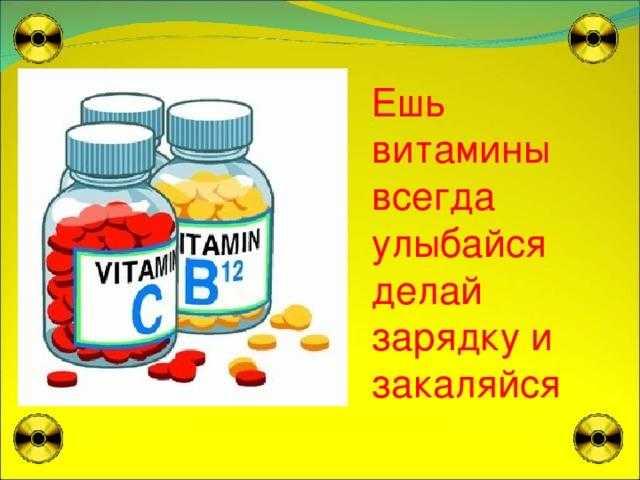 Авитаминоз (гиповитаминоз, нехватка витаминов)