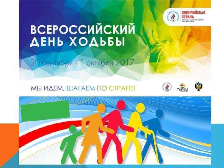 Выход в город: как отмечают Всемирный день ходьбы Новости, связанные с здоровым образом жизни и питанием