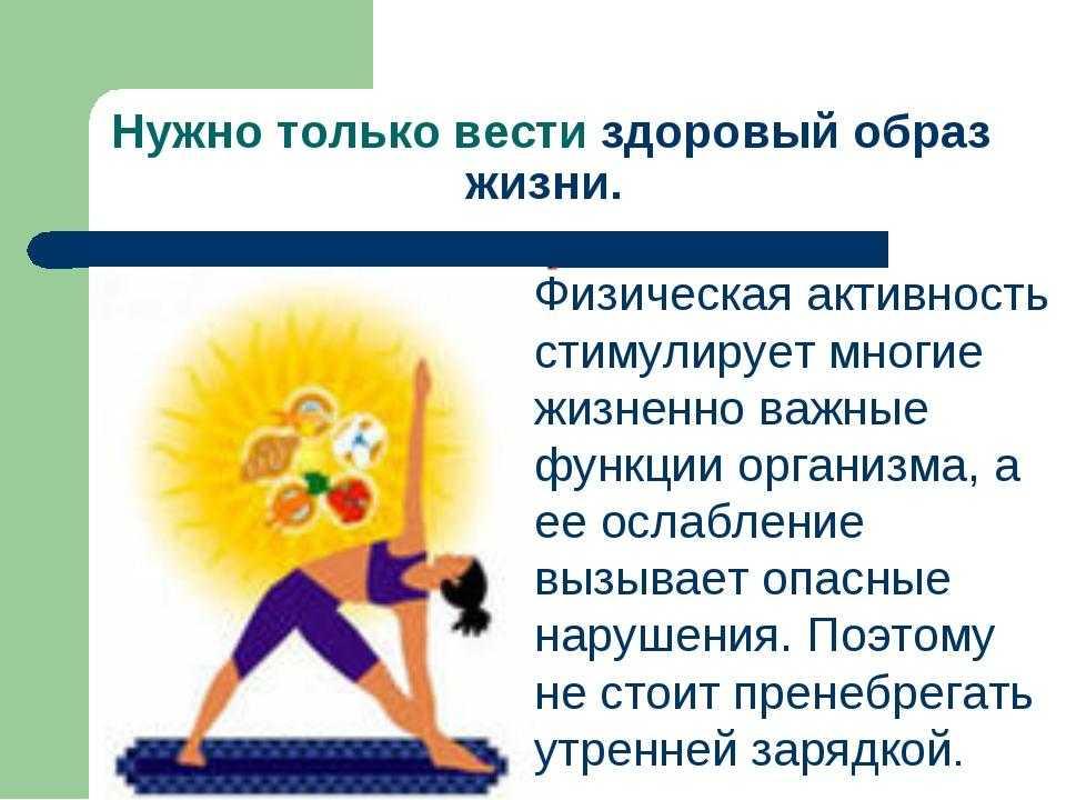 Активный здоровый образ жизни