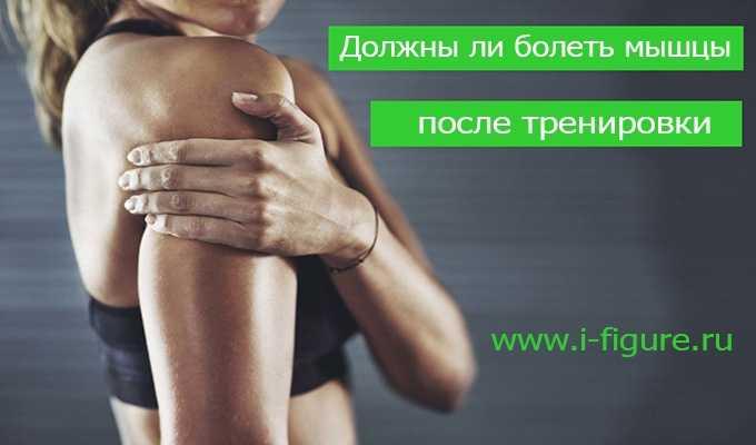 Как быстро избавиться от крепатуры: причины появления, способы снятия боли мышц