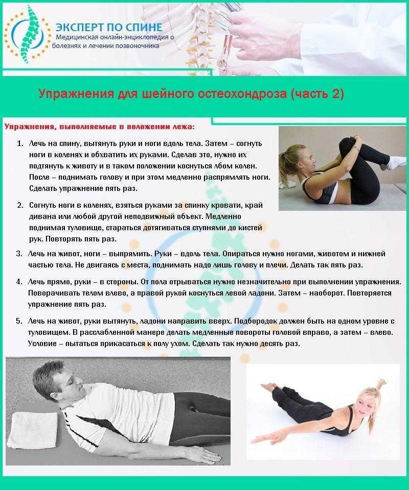 Упражнения при шейном остеохондрозе в домашних условиях: гимнастика и зарядка при симптомах шох для его лечения, виды физических комплексов в картинках и польза лфк