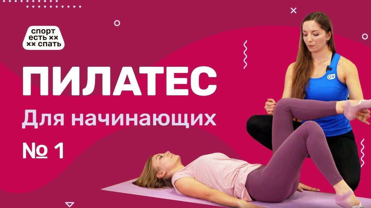 Подборка 20 коротких низкоударных видео-тренировок на основе пилатеса от YouTube-канала Speir Pilates TV Для похудения и избавления от проблемных зон