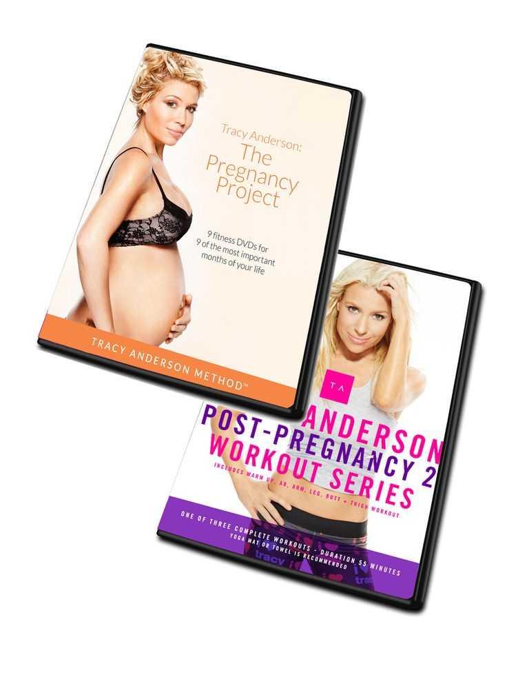 Программа трейси андерсон после родов: post pregnancy