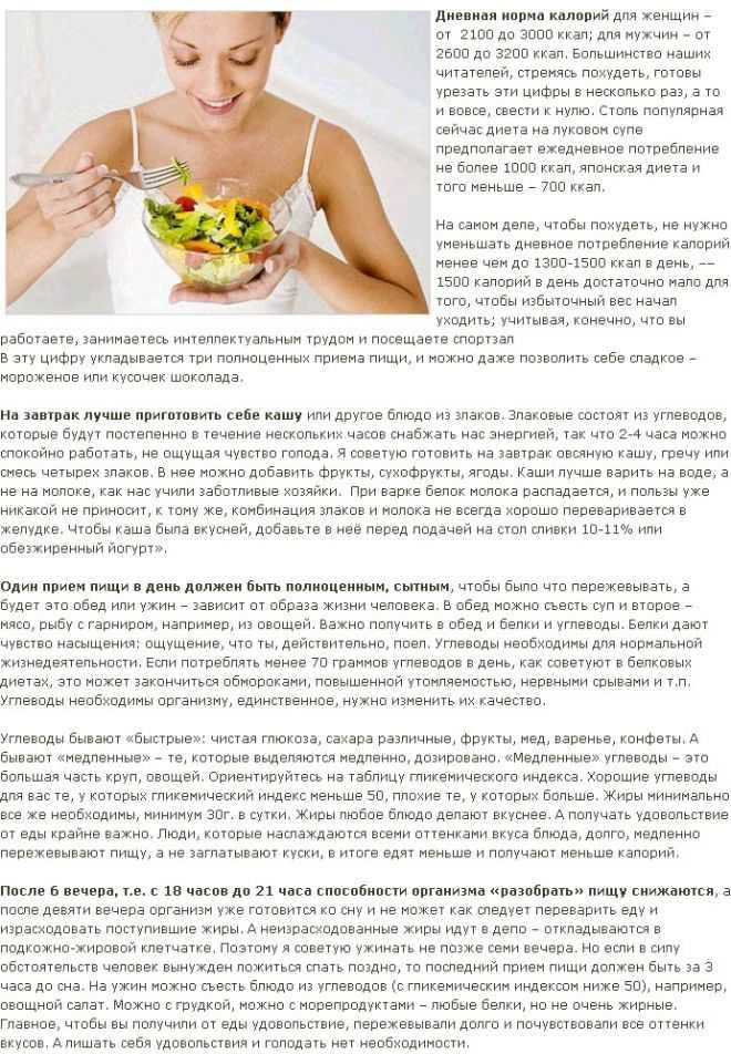 Сколько калорий нужно употреблять в день