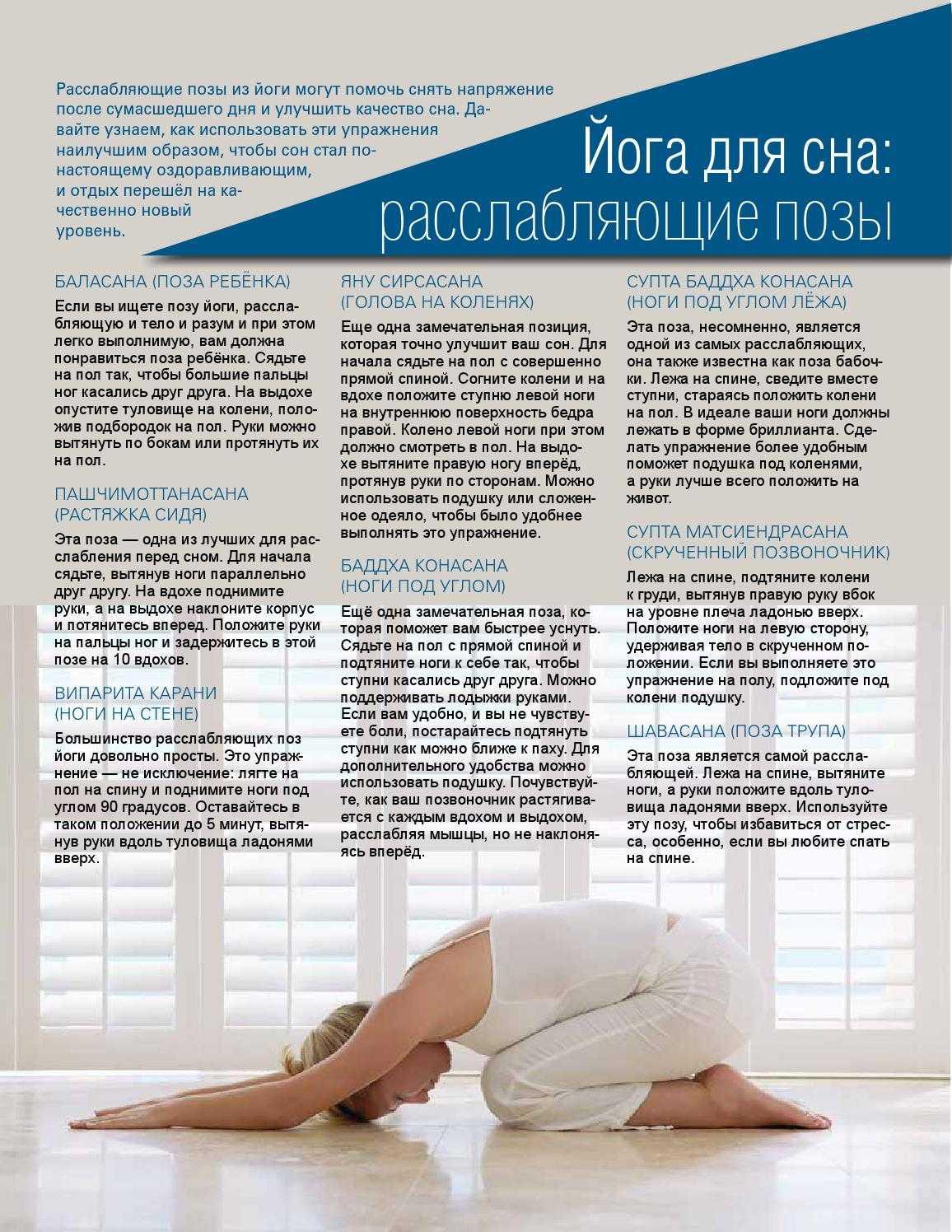 Расслабляющая йога перед отходом ко сну: примерные комплексы упражнений