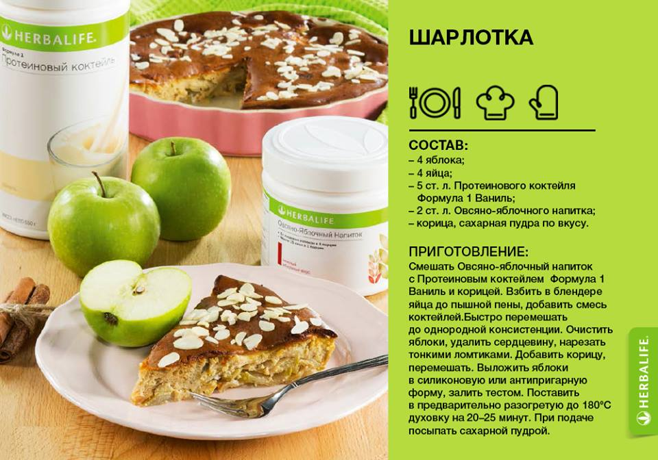 Пудинги, йогурты и десерты из кулинарной книги herbal / 10 рецептов
