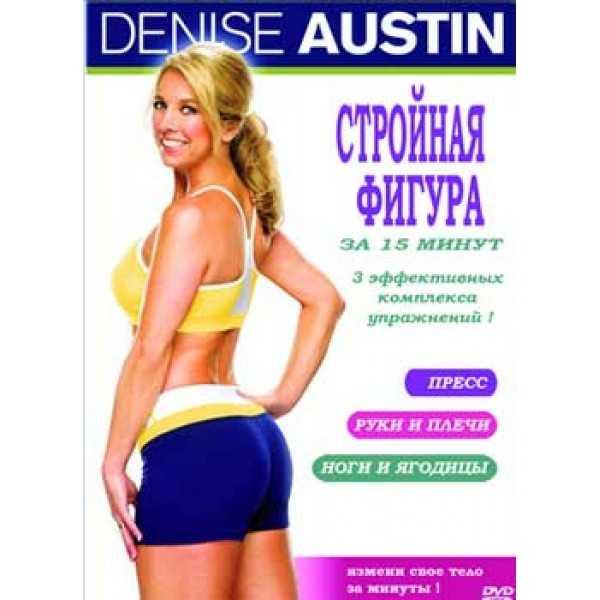 Обзор фитнес-программы Пилатес для каждого с Дениз Остин для похудения и хорошего самочувствия Сделайте свое тело упругим, стройным, подтянутым и сильным