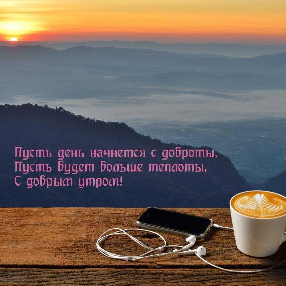 Позитивно про утро