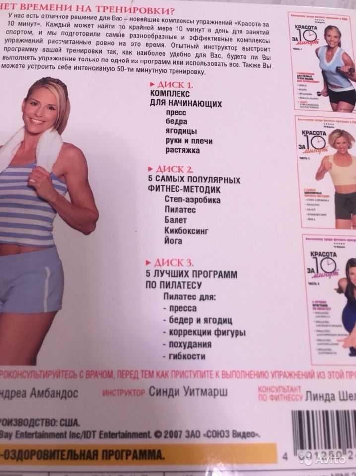 Две получасовые тренировки с синди уитмарш: похудейте за 10 дней