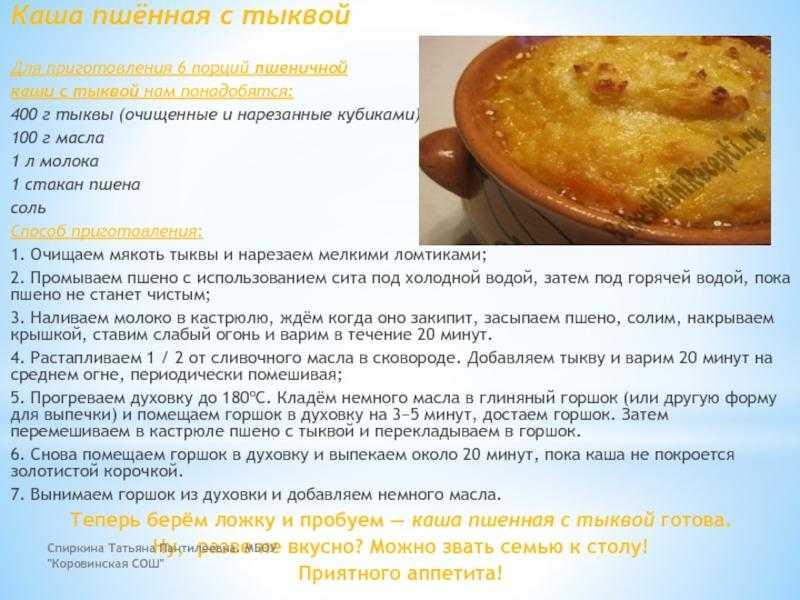Пшенная каша. рецепты каш для похудения из пшенной крупы