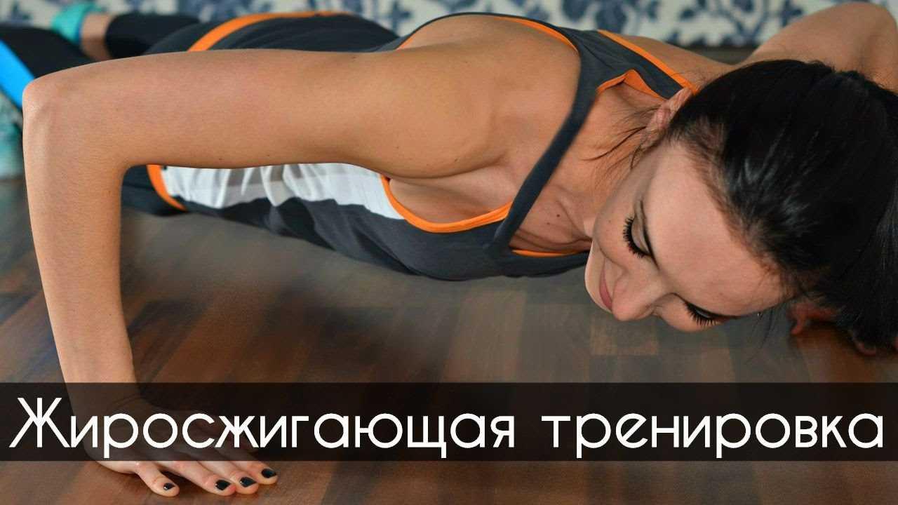 Интенсивная кардио-тренировка на 500 ккал: программа для продвинутых (день 3)