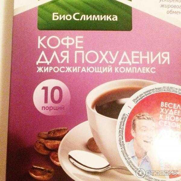 Приём кофеина для похудения: за и против, инструкция
