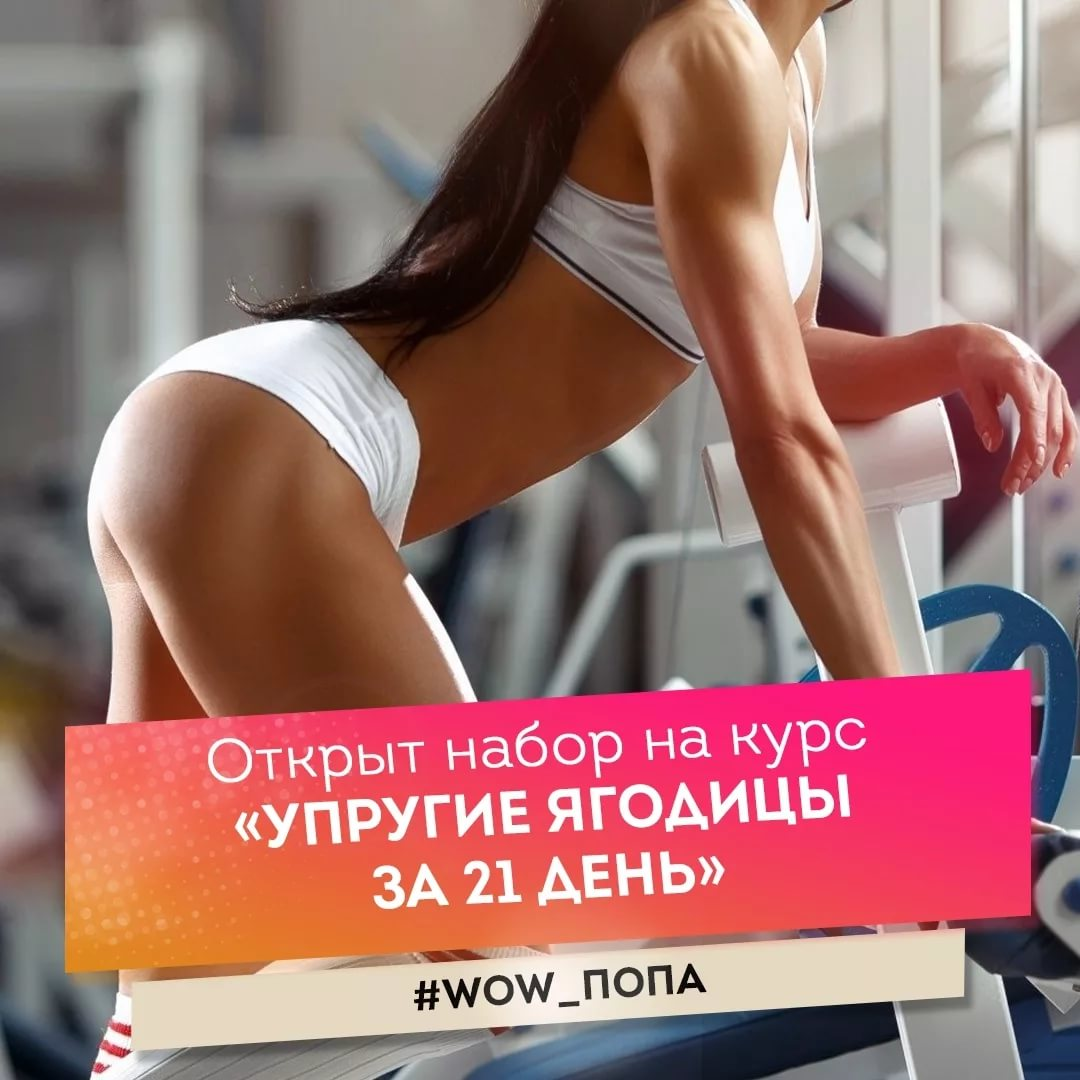 Топ 10 эффективных упражнений для тренировки ягодицы в домашних условиях | rulebody.ru — правила тела