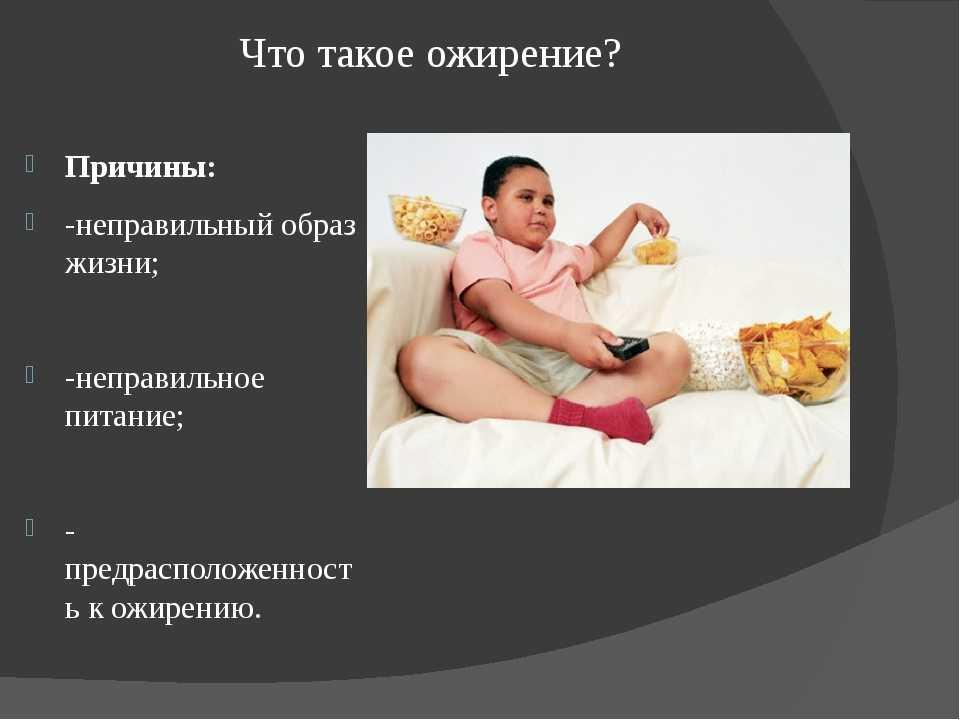 Лишний вес: как сбросить в домашних условиях женщинам, мужчинам