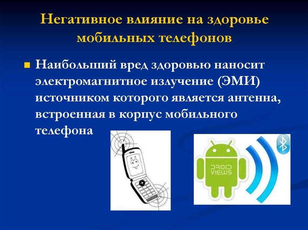 Постоянное использование мобильного телефона может повлиять на личную жизнь Новости, связанные с здоровым образом жизни и питанием