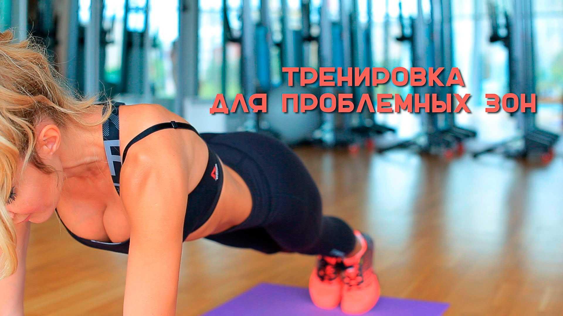 2 комплекса упражнений для ног, ягодиц и бедер в домашних условияхwomfit