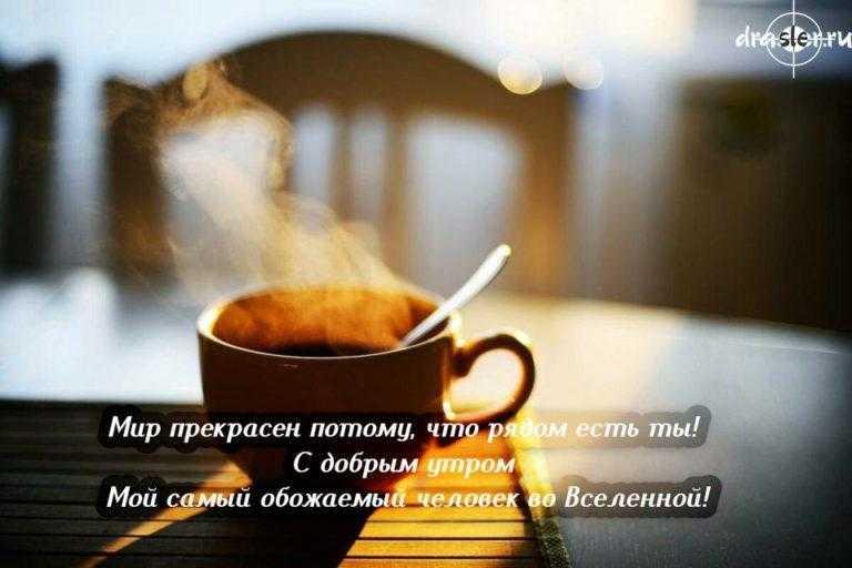 Пожелания с добрым утром в прозе