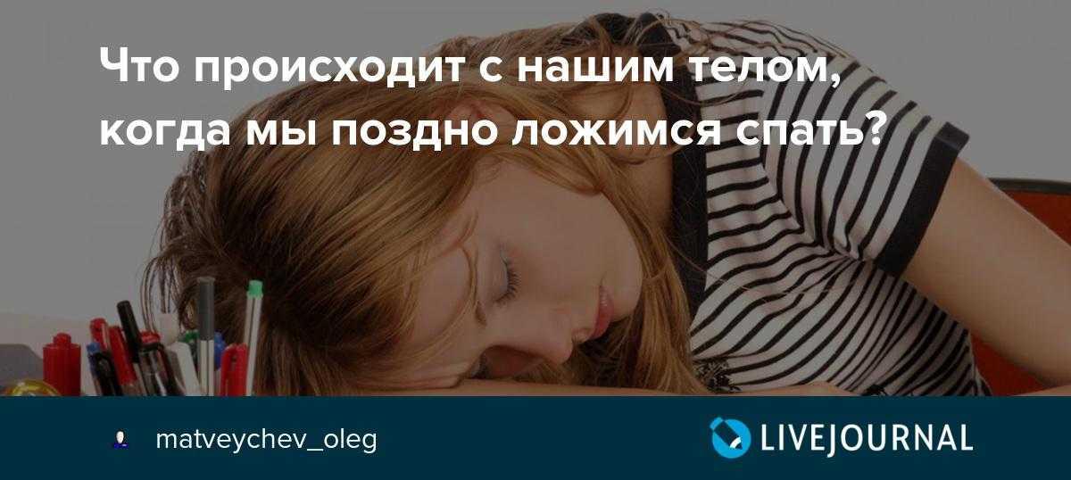 Риск поправиться выше, если поздно ложиться спать