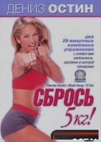 """Программа """"быстрая потеря веса"""" от фитнес-тренера дениз остин и отзывы о ней"""