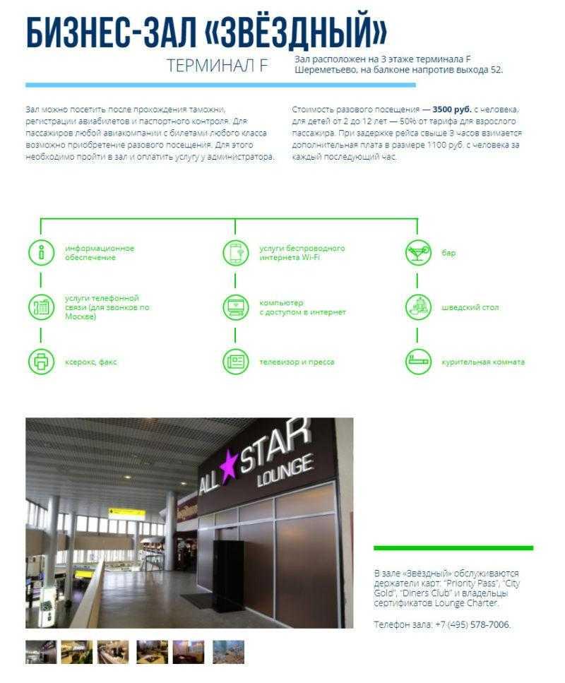 Бизнес и vip залы в аэропорту шереметьево - обзор премиальных усуг
