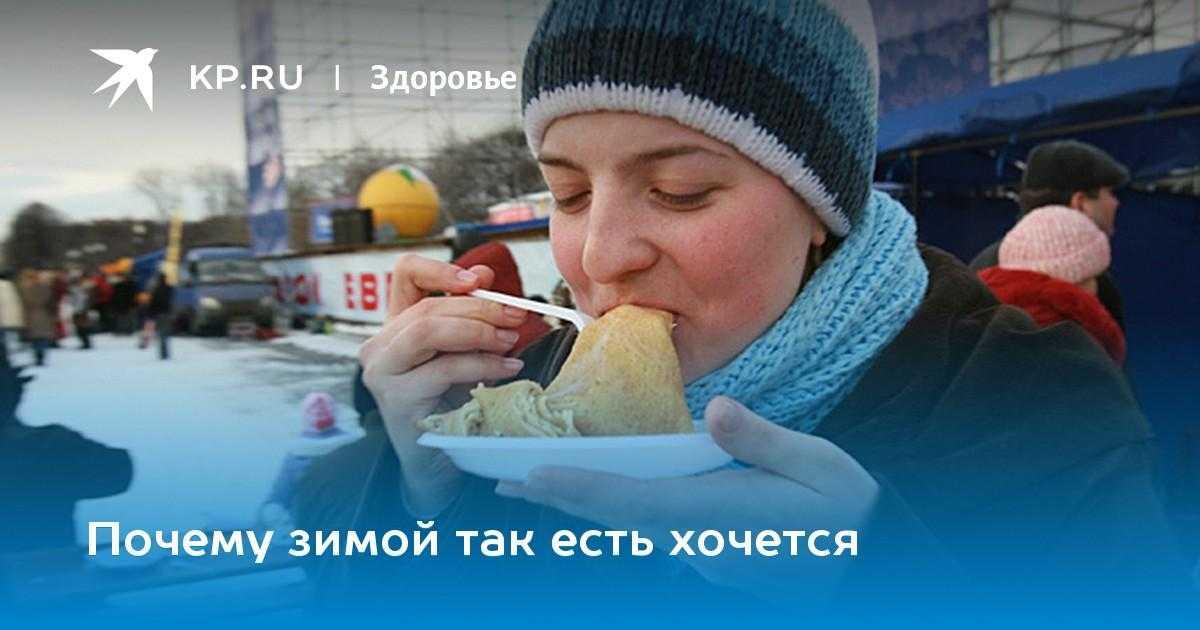 Почему зимой усиливается аппетит, и как с этим бороться?
