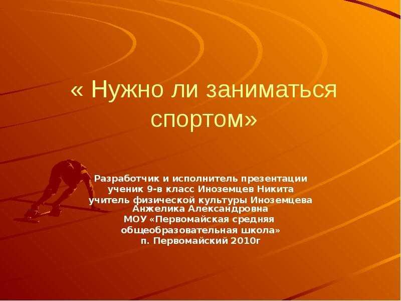Какой вид спорта стоит выбрать для здорового образа жизни и почему?