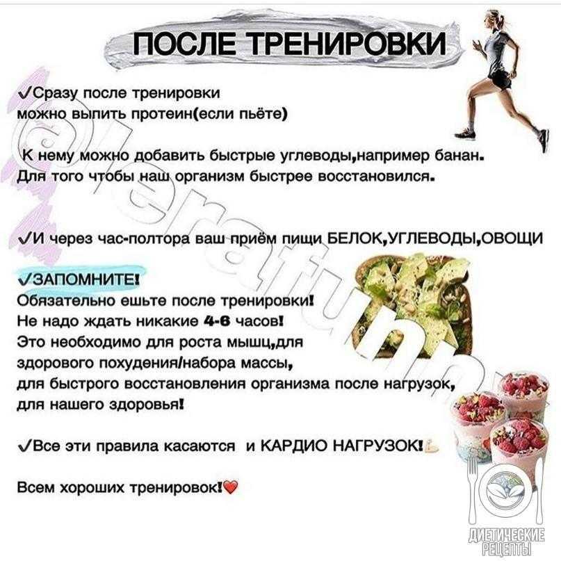 Питание после тренировки - чего хотят уставшие мышцы?